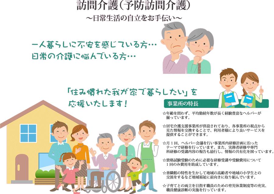 訪問介護(予防訪問介護)、日常生活の自立をお手伝い。年齢問わず、平均勤続年数が長く経験豊富なヘルパーが揃っています。居宅介護支援事業所、通所介護事業所が併設されており、三事業の連携が取れるので利用者様により良いサービスを提供することができます。